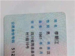 急寻:在筠连汇鑫广场不慎丢失的钱包,内有重要证件
