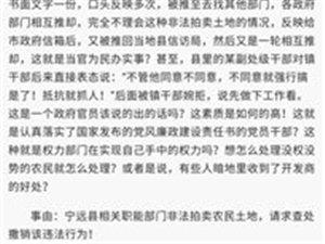 宁远县相关职能部门非法盗卖农民土地,官官相护,无法无天