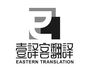 壹譯客翻譯
