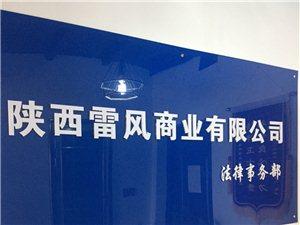陕西雷风法律事务部
