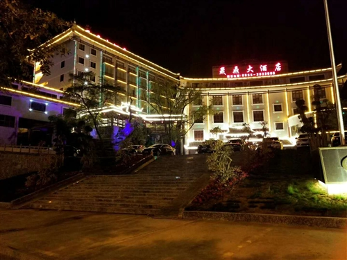 晟鼎大酒店