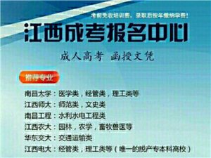 2018江西省成人高考开始报名