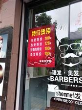 shenmei发型屋优惠活动