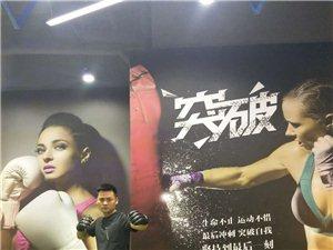 湄潭中联健身连锁。