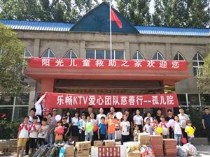 乐畅KTV爱心团队慈善行--孤儿院