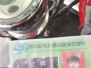 失物招领:我在送外卖的过程中捡到一张学生证