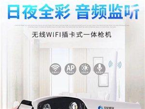 网络监控无线Wi-Fi