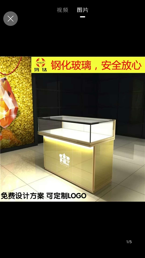 珠寶柜臺轉讓,總共四節柜臺,800一個,有興趣可以商量。