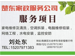 楚東家政服務