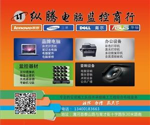 专业安装维修监控 品牌电脑 组装电脑