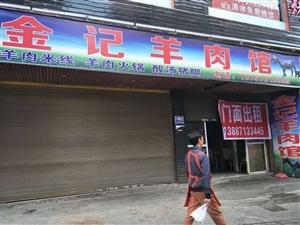 师范路【金记羊肉馆】房东坑租主,这种行为像抢人!