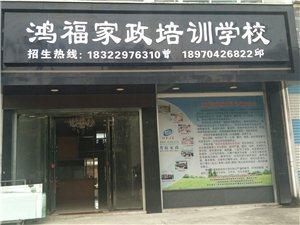 2018年南城县鸿福家政月嫂免费培训招生