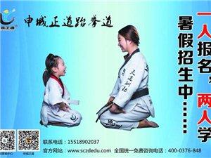 申城正道跆拳道教练老师