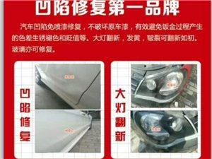 汽车凹陷免喷漆修复大灯翻新玻璃修复可上门服务