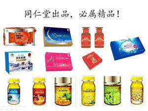 北京同仁堂健康药业有限公司