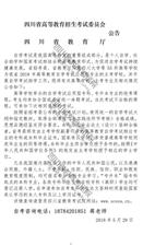 四川省教育考试院关于高等教育自学考试公告