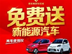 汽车批发市场,新能源汽车免费送
