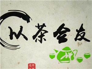 銷售<純手工綠茶>
