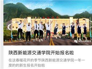 欢迎??报考陕西新能源交通学院