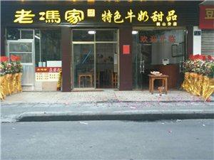 老馮家甜品店