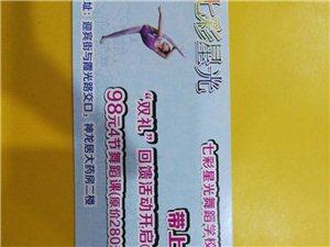 七彩星光舞蹈携手非常6+1海选招生,活动体验卡