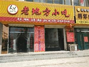 凤凰北路有一营业中的饭店转让。电话   13152384555