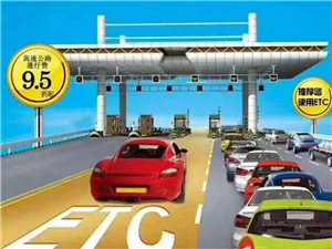 重磅来袭,免费安装高速公路ETC