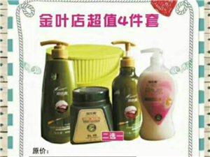 洗发水优惠