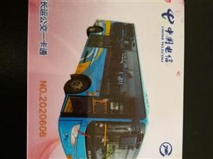 乐平新换的公交卡,内含894元,7折出售