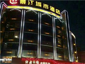 景江城市酒店