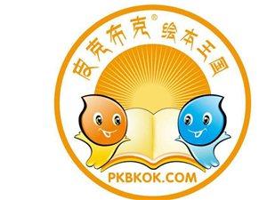 皮克布克绘本王国葡京娱乐网址站