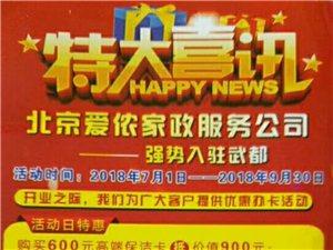 北京爱侬家政陇南分公司