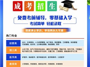 2018江西成人高考开始报名