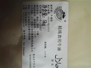 本人经验着一家火锅店,由于库存火锅牛油过多,现对外便宜出售部分,共计5箱,5kg/袋,4袋/箱,可拆...