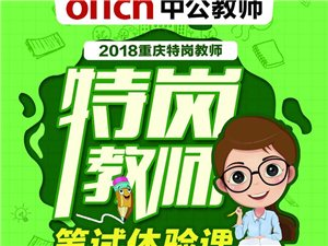 """2018年重庆""""特岗""""教师招考笔试免费体验课"""