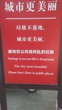 车站门口有句子出错