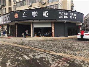 車掌柜汽車美容店 開業活動進行中