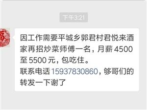因工作需要平城乡郭君村君悦来酒家再招炒菜师傅一名,月薪4500至5500元,包吃住。