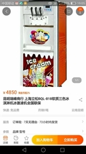 9成新软冰淇淋机,只用过几次 ,这款机器是在昆明瑞峰买的,买的价格就是4850,现在这款机子还是这个...