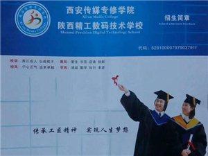 陕西西安精工数码技术学院