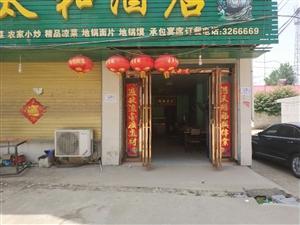 转让老王岗300平方饭店接手可营业