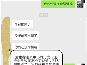 临泉中环城,本人五千押金何时能退给我???!