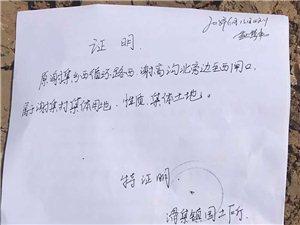 临泉县谢集乡谢北二队,这就是谢集村委会占用谢北二队土地,村委会出的合法手续