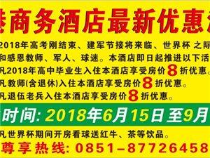 龙港商务酒店最新优惠活动