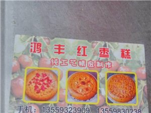 鸿丰红枣糕