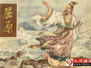 周美霞诗一首/端午悼屈原/2018.6.19