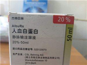 瑞士产杰特贝林人血白蛋白50ml,原装未拆封 冷藏存储。只有两瓶单价400元一瓶联系电话13987...