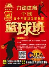 青少年儿童体育培训机构