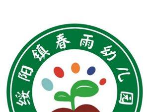 绥阳镇春雨幼儿园