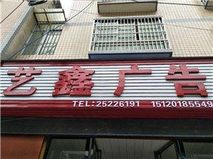 艺鑫广告传媒有限公司